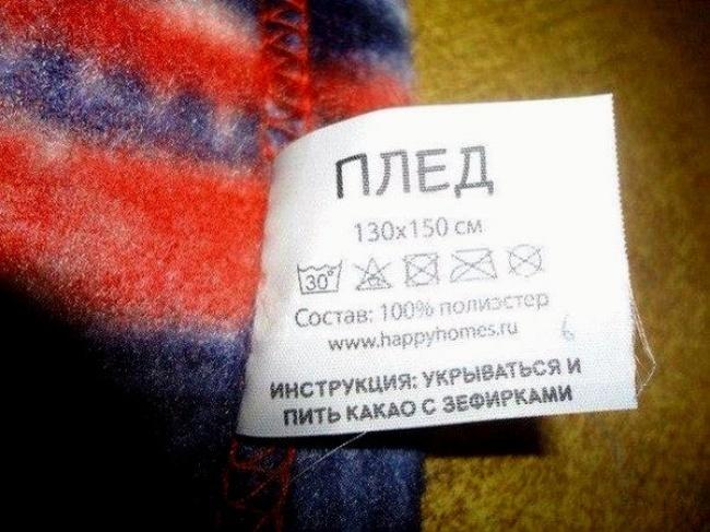 neozhidannye-nadpisi-na-yarlykax-odezhdy2