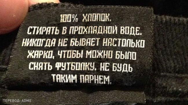 neozhidannye-nadpisi-na-yarlykax-odezhdy7