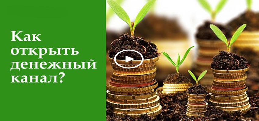 Как открыть свой денежный канал самостоятельно