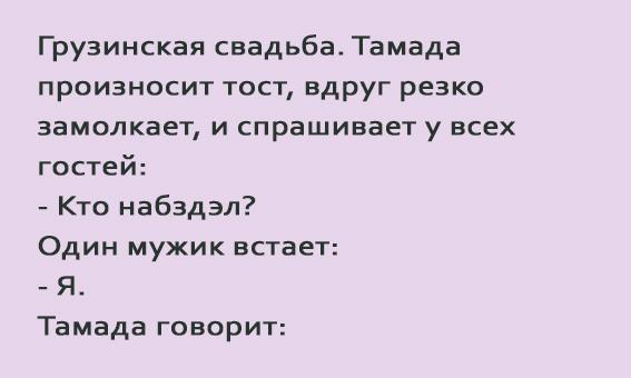 Анекдоты Про Грузинскую