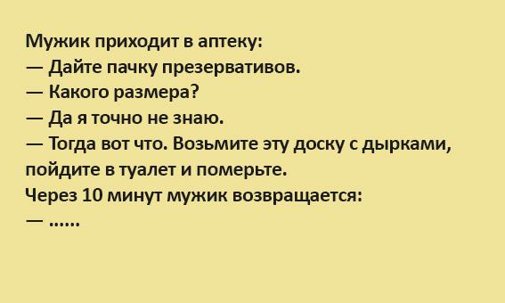 Анекдот Про Дырку