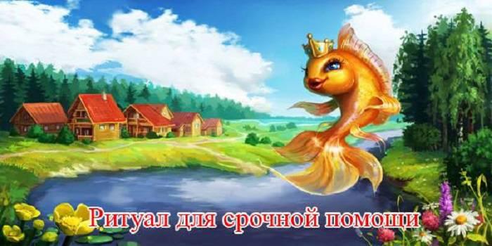 https://be-ledy.ru/wp-content/uploads/2017/02/ritual-simorona-dlya-srochnoj-pomoshhi.jpg