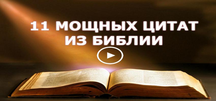 Картинки с мудростью из библии