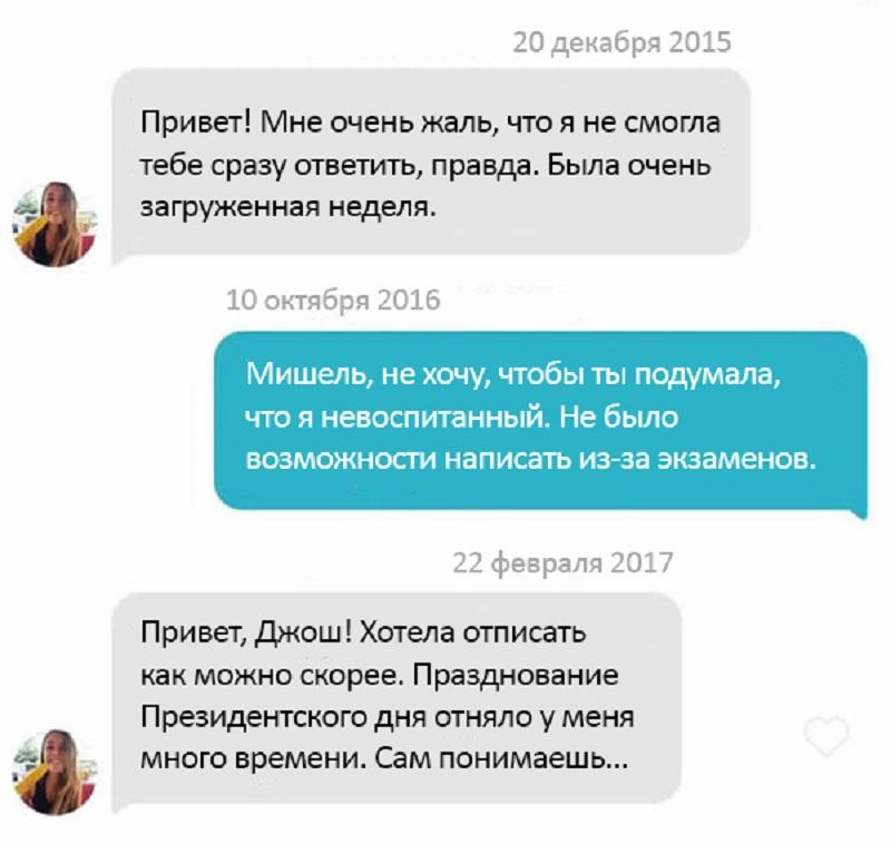 общение в чате с девушкой о чем говорить - 9